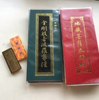 These are just one copy each of the very limited copies sent to me by my Guru Lama of the THE SUTRA OF THE PAST VOWS OF THE KSITIGARBHA BODHISATTVA, THE DIAMOND OF PERFECT WISDOM SUTRA and THE MEDICINE BUDDHA SUTRA. Sutras are also used as very powerful amulets, that is why you will often old Buddhist Chinese houses has a copy of the Sutra on their altar though they might not be reciting the sutra itself.